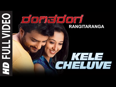 Rangitaranga Video Songs | Kele Cheluve Full Video Song | Nirup Bhandari, Radhika Chetan, Avantika S