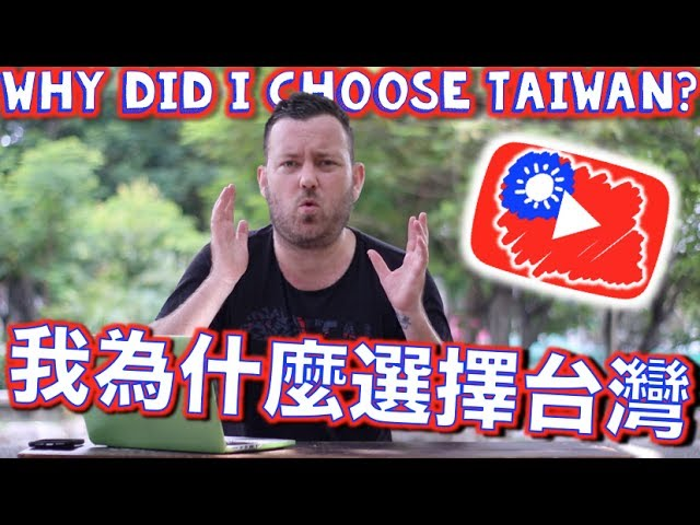 我為什麼選擇台灣 Why did I choose TAIWAN?