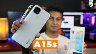 Oppo A15s Full Review - ক্যামেরায় সেরা!