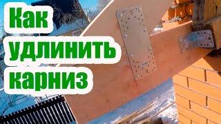 РЕМОНТ КРОВЛИ. КАК УДЛИНИТЬ КАРНИЗ