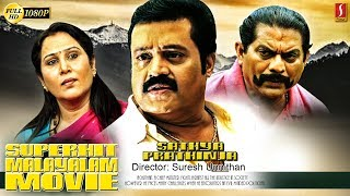 Malayalam  Action Movie | Comedy Movie  |  Full Thrilling Movie Upload 1080 HD