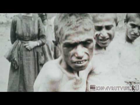 Ekhpayrutyun.RU - Геноцид армян 1915 г. (Armenian Genocide) HD 720 P.avi