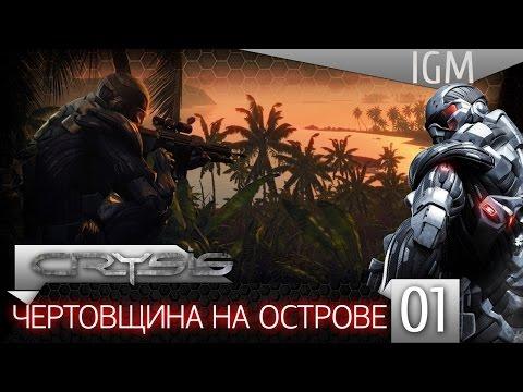Прохождение Crysis 2 (Часть 1)