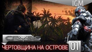 видео Прохождение Crysis