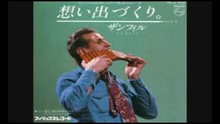 1981年に放送されたされたドラマ、「想い出づくり」・・・古手川祐子、...