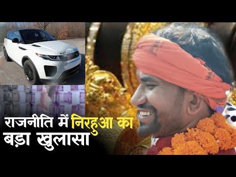करोड़पति 'निरहुआ' की संपत्ति का खुला पोल जानकर हो जाएंगे हैरान | Nirahua crorepati Money, Car, Gold