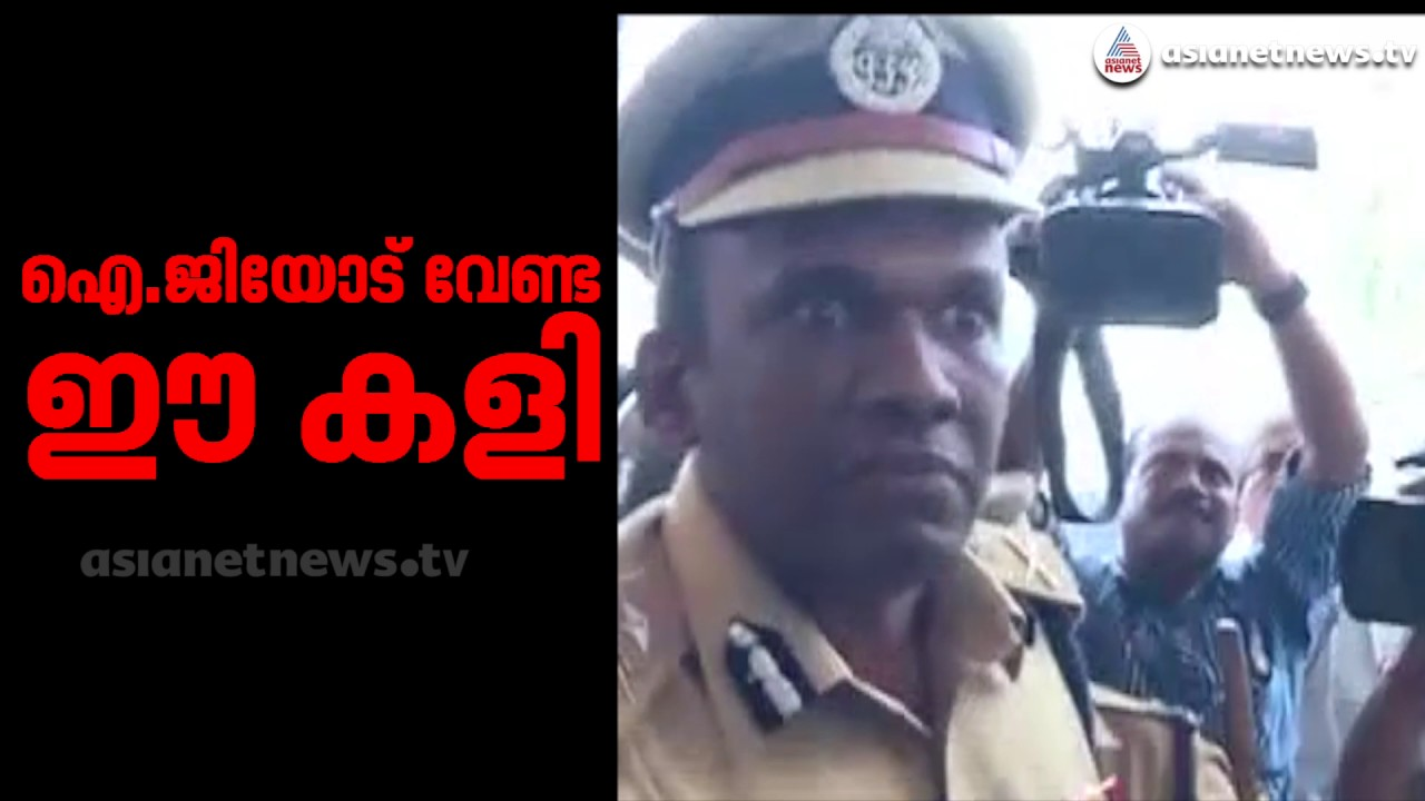 IG Manoj Abraham threatening protesters |Jishnu Pranoy's parents protest| Web Special