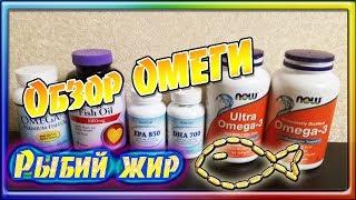 видео Отзыв о витамине С и омега 3 с iherb