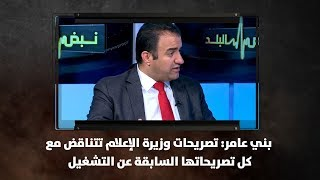 بني عامر: تصريحات وزيرة الإعلام تتناقض مع كل تصريحاتها السابقة عن التشغيل