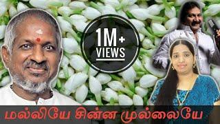 Malliye chinna mullaiye / Ilayaraja / Swarnalatha- Mano / Pandithurai