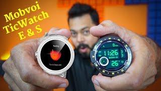 Mobvoi TicWatch E & TicWatch S Smartwatch Review | मक्खन जैसे चलते है!