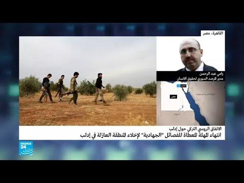 المرصد السوري لحقوق الإنسان: لا انسحاب للجهاديين من المنطقة العازلة في إدلب  - 12:55-2018 / 10 / 15