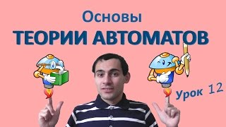 Урок 12. Основы теории автоматов. Математическая логика. Уроки по информатике