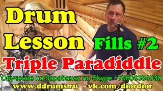 Урок Ударных | Быстрые Триольные Парадидлы в Барабанных Брейках | Лезгинка |Triple Fills