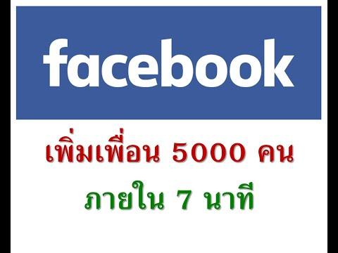 วิธีการเพิ่มเพื่อน 5000 คน  บน Facebook อย่างง่าย