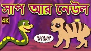 সাপ আর নেউল - Rupkothar Golpo | Bangla Cartoon | Bengali Fairy Tales | Koo Koo TV Bengali
