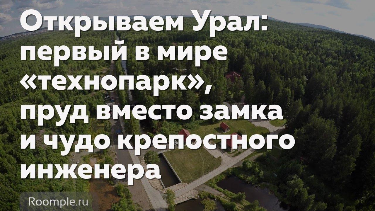 ПУТЕШЕСТВИЕ ПО УРАЛУ| Уральские горы, уникальные места! Гора Белая