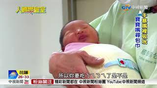人體實驗室 安撫寶寶不哭鬧撇步│中視新聞 20170829