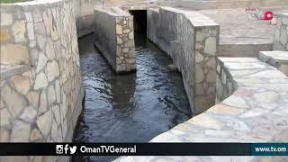 الأفلاج في سلطنة #عمان   من عمان   الإثنين 17 سبتمبر 2018م
