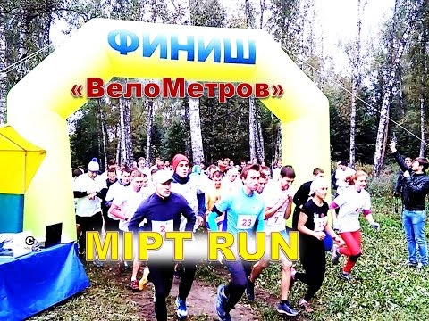 MIPT RUN 2016