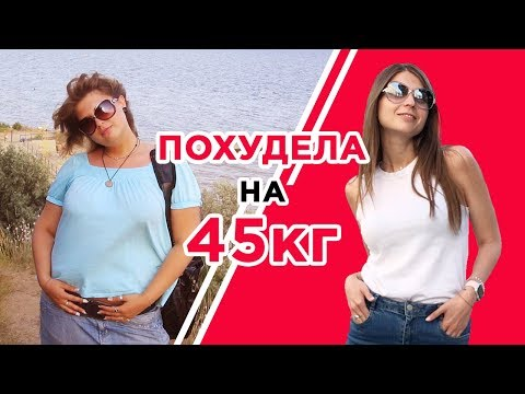 КАК ПОХУДЕТЬ РАЗ И НАВСЕГДА? Похудела на 45 кг! Ольга Усенко - о жизни до похудения и после - Видео онлайн