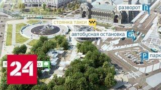 Площадь Киевского вокзала станет пешеходной, улицы вокруг благоустроят - Россия 24