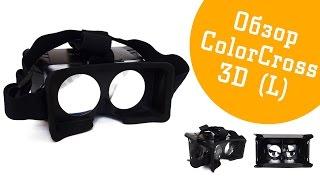 Обзор распаковка очков виртуальной реальности ColorCross 3D VR с увеличенными линзами(, 2015-06-04T06:15:57.000Z)