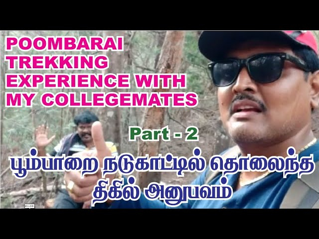 Kodaikanal Trekking experience - Poombarai -  with my friends | கொடைகானல் பூம்பாறை மலையேற்றம்