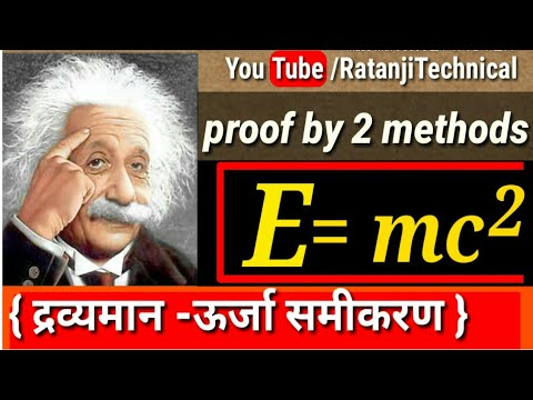 Derivation of E= mc2 , || meaning of mass energy equation.|| Ratnesh Shukla
