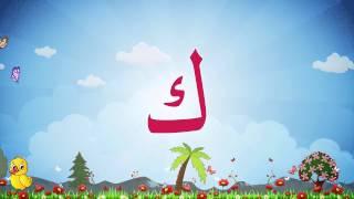 alphabet arabe arabic alphabet alif ba ta chanson pour les enfants
