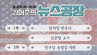 2018 북미정상회담 특집 김어준의 뉴스공장 1부,2부 (06월 12일 방송)