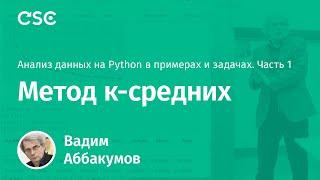 Лекция 4. Анализ данных на Python в примерах и задачах. Часть 1