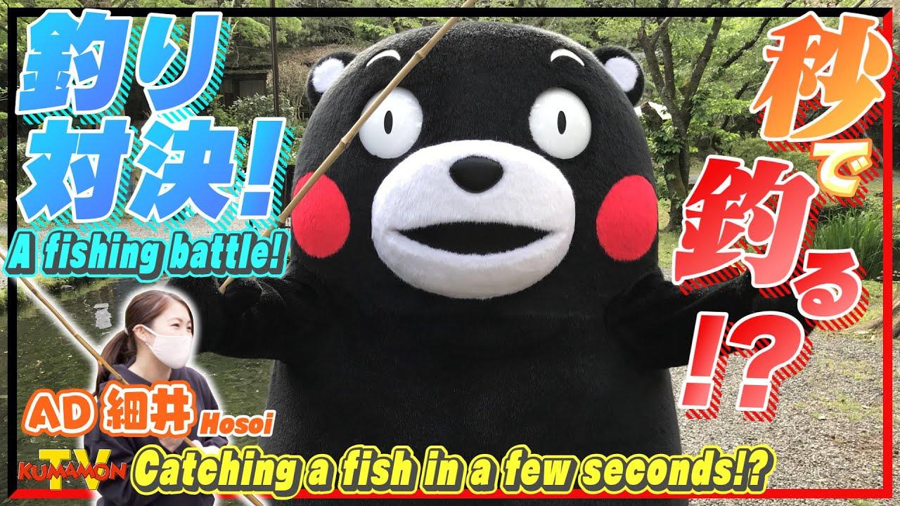 くまモンTV #138 「秒で釣る!」釣り名人あらわる!?くまモンvsAD細井が釣り対決!! ( Kumamon TV #138)