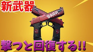 【フォートナイト】敵を当てると回復する新武器がチート級に強い!? (デッドプー…