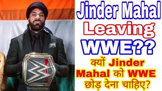 Jinder Mahal future plans in WWE 2018 !! Why jinder Mahal leaving WWE 2018
