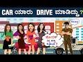 Car ಯಾರು Drive ಮಾಡಿದ್ದು | Shivanna - Radika - Amulya - Rashmika | Tamashe riddle - Logical harsha