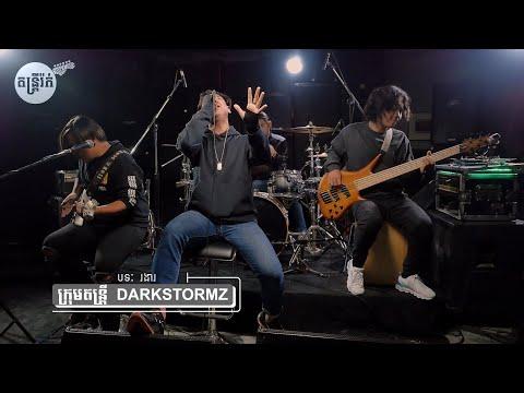 Dark Stormz - រងារ [live on Rock Radio Cambodia]