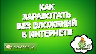 Как заработать 1500 рублей в месяц на сайте SEOSPRINT  ОТЛИЧНЫЙ СПОСОБ!