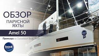 Amel 50. Обзор бестселлера 2017 одномачтовой яхты верфи Amel.