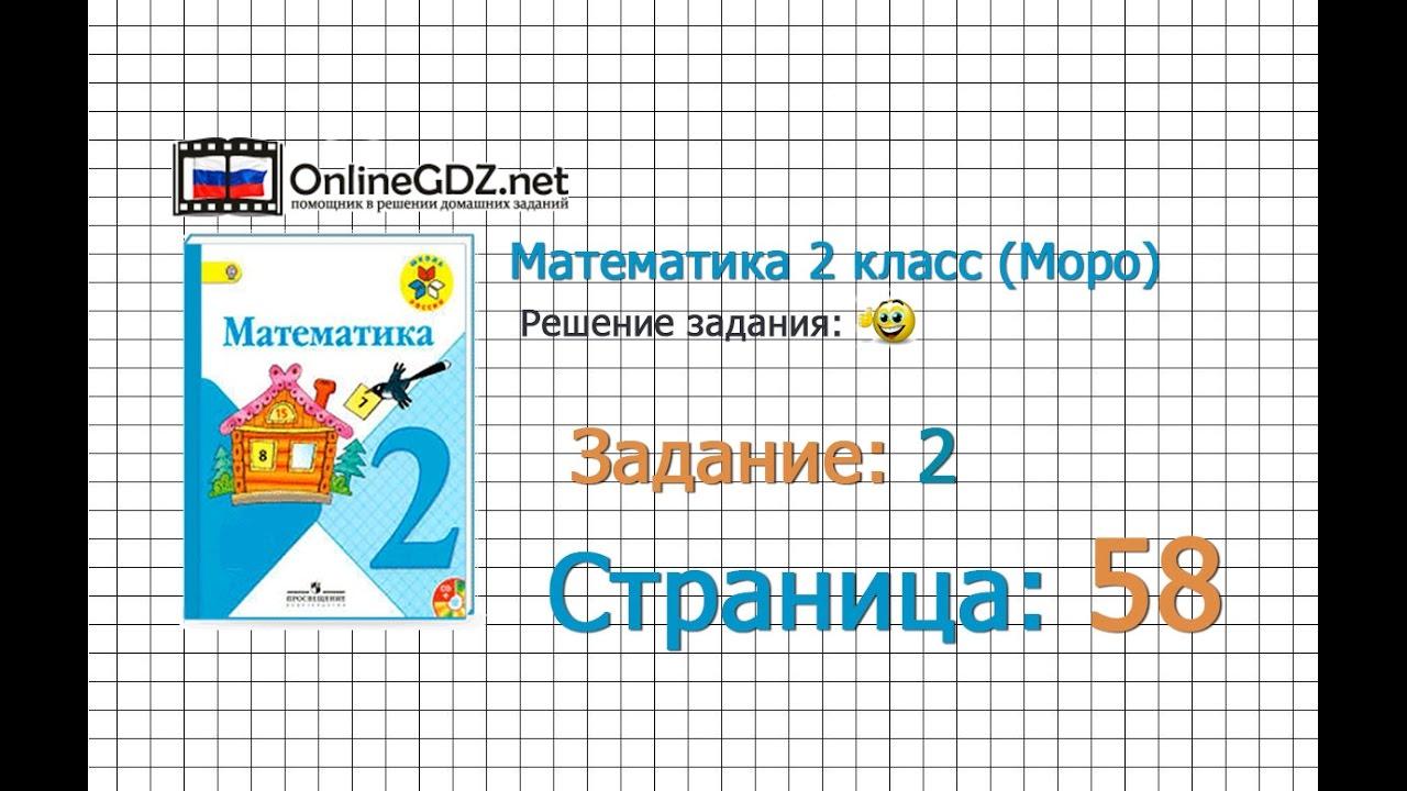 Решения по математематике 2 класс моро стр.58 номер
