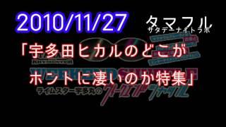 ライムスター宇多丸のウィークエンドシャッフル 2010/11/27 「いろいろ...
