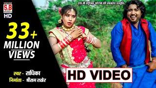Radhika | CG HD VIdeo Song | प्यार के नशा | pyar ke nasha | राधिका | New Supar Hit Nagpuri Geet | SB