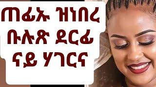 Eritrean music, tekeste mesfn, ብቐረባ ዘይትርከብ ዝነበረት ብልጽቲ ደርፊ