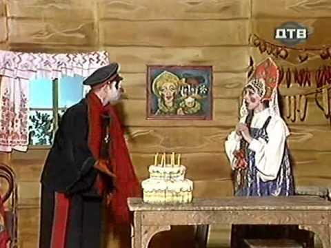 Деревня дураков: Именины