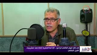 الأخبار - في إطار اليوم العالمي للراديو .. الإذاعة المصرية أصالة تمتد العشرينات القرن الماضي