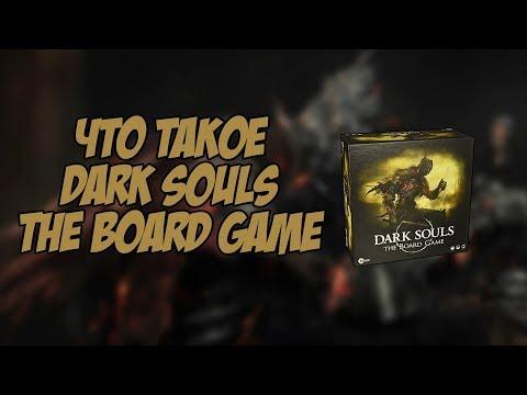 Обзор Dark Souls: The Board Game