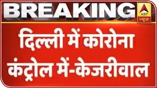 Delhi Facing Local Transmission Of Coronavirus: Arvind Kejriwal | ABP News