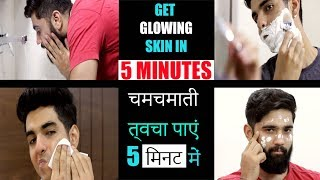 STEP by STEP SUMMER Skin care routine for INDIAN men| How to get a glowing/healthy skin for men