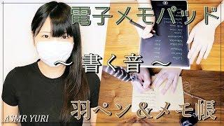 【音フェチ】書く音「電子メモパッド」「羽ペン&メモ帳」【ASMR】