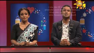 Hiru Medical Centre EP 43 | 2018-07-17 Thumbnail